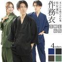 ■綿作務衣 作務衣 メンズ スタイリッシュ 【全4色】S M...