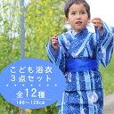 《T》□子供 浴衣3点セット★男の子★選べる12種類!着付け...