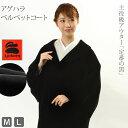 □あす楽 アゲハラ ベルベット コート (ブラック)【へちま衿コート】【日本製】 着物コート 和装 コート agehara【RCP】 木楽会