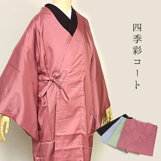 ★ four seasons Sai coat ★ useful mobile pouch with rain coat! important kimono protects from rain and mud-splattering.
