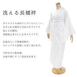 長じゅばん洗える長襦袢白MLサイズ無双袖半衿付き洗える襦袢洗える長襦袢お仕立て上がり和装下着肌着着物木楽会kirakukai