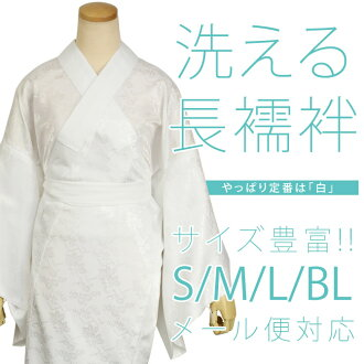 Washable washable nagajuban S/M/L/BL size for ★ nagajuban ★ warriors sleeve ★ White half-collar w / * *