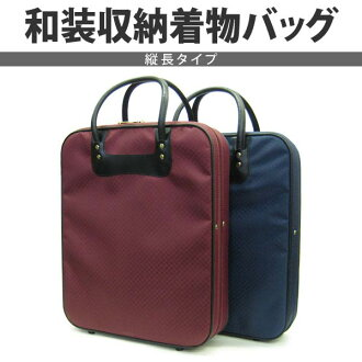■Storing kimono bag ★ long type ★ dark blue in Japanese dress long, crimson 02P30Nov13