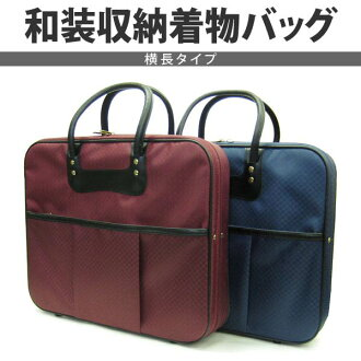 ■ Kimono storage kimono bag ★ type ★ Blue landscape, Engineering Co., Ltd.