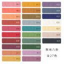 【全27色】無地八掛【RCP】 木楽会