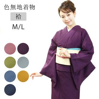 ■ wash color solid color lined clothes ★ Red Fuji, deep purple, Yanagiba, water Asagi, lapis lazuli, gold tea, Navy blue dress