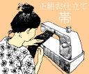 名古屋帯、袋帯に対応!正絹帯のお仕立てオプション