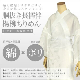 ■ write reviews! 胴抜き nagajuban ★ sallow crepe (half-collar, without the Jugendstil, with belt)-S size for Petite also supported!