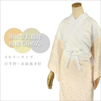 ♦ washable 胴抜ki nagajuban ★ sallow crepe (half-collar, Jugendstil without / with belt)-S size for Petite also supported! Wood music society 02P12Oct15