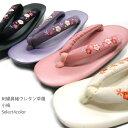 ■【新作】刺繍鼻緒ウレタン 草履 小梅 全4色 フリーサ