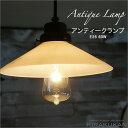 後藤照明 レトロ 照明器具 白熱電球【アンティーク球 E26 60W】