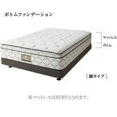 シーリー ベッド Sealy ボトム マイクロテックファンデーション:セミダブル(SD)サイズ 日本規格