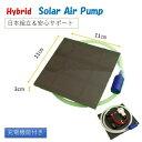 ハイブリッドソーラーエアーポンプ蓄電水槽ハイブリッド太陽電池