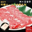 吟醸ロース すき焼き用 300g (お二人様用) 父の日 母の日 お肉 ギフト 喜楽亭 和牛