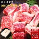 近江牛角切り (カレー用、ビーフシチュー用) 600g(4人...