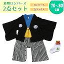 着物ロンパース2点セット(ロンパース・白ソックス) 紋付袴 ...
