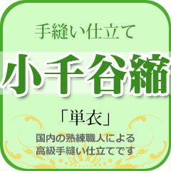 D 着物仕立て『小千谷縮・本麻(おぢやちぢみ)』単衣 6月下旬以降発送 ※メール便不可