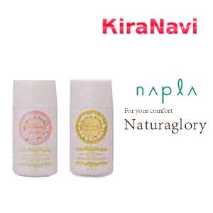 お試し トライアル 【NAPLA】ナプラ Naturaglory(ナチュラグローリー) ボディケアお試しセット(ボディソープ&ミルク)各60ml