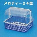 【特価品】メロディー24型 ブルー フードケース キッチン収納