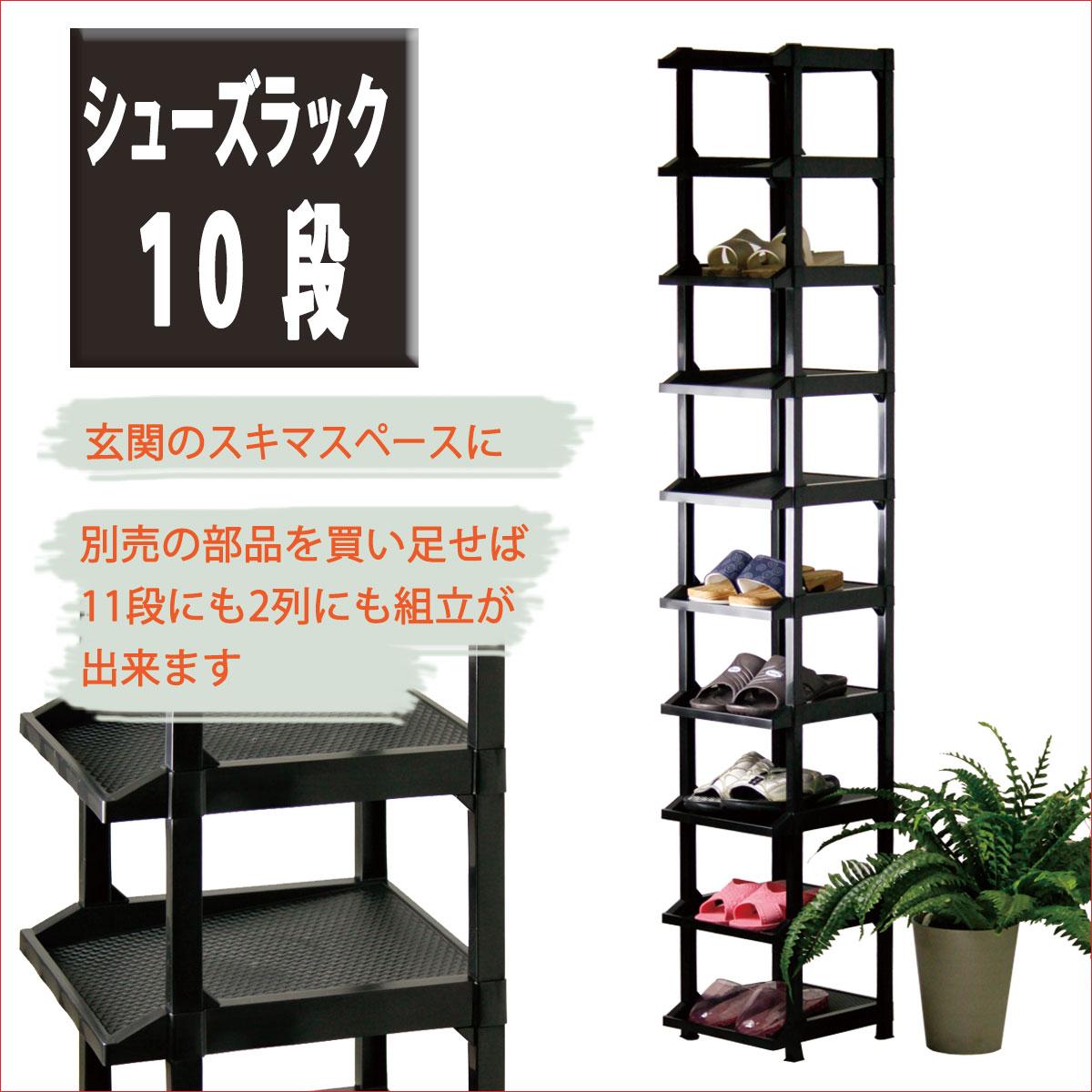【送料無料】シューズラック 10段 靴 収納 大容量 スリム 日本製...:kirara-pla:10000101