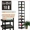 シューズラック 10段【送料無料】日本製 靴 収納 大容量 スリム 下駄箱 省スペース