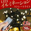 在庫処分 イルミネーション LED クリスマス 屋外 屋内 50球 リモコン コントローラー付き クリスマスツリー ストレー…