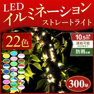 【送料無料】 イルミネーション LED 防雨仕様で 屋外 屋内 300球 ストレート コントローラー付き 8パターン点灯 上級品質 クリスマス イルミネーションライト 連結可能