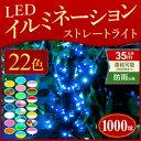 イルミネーション LED 防雨仕様で 屋外 屋内 対応 1000球 ストレート コントローラー付き 8パターン点灯 上級品質 クリスマス イルミネーションライト 連結可能