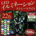 ショッピングクリスマスイルミネーション イルミネーション LED 防雨仕様で 屋外 屋内 対応! 500球 ストレート コントローラー付き 8パターン点灯 上級品質 クリスマス イルミネーションライト 連結可能