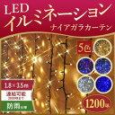 ショッピングクリスマスイルミネーション イルミネーション LED つらら カーテンライト ナイアガラ 1200球 屋外 屋内 コントローラー付き 8パターン点灯 上級品質 クリスマス イルミネーションライト 連結可能
