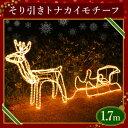 ショッピングクリスマスイルミネーション イルミネーション モチーフ ライト LED 屋外 屋内 全長175cm ソリ引き トナカイ 立体3D 電球 防雨 ロープライト クリスマス イルミネーションライト