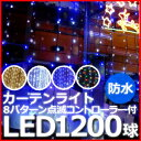 1200球 ナイアガラ カーテンライト イルミネーション LED 屋外用 つらら ( 100球×12連 ) 1.8m × 3.5m コントローラー付き 屋内 吊...