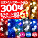 【 半額以下 スーパーSALE × 10周年SALE】 送料無料 イルミネーション LED 300球