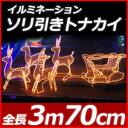 送料無料 イルミネーション モチーフ 屋外 4匹 トナカイ ソリ モチーフライト 屋外用 イルミネーションライトロープライト クリスマス