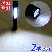 懐中電灯 LED 小型 明るい 防災 ランタン みたいに立つ 【 2本セット 】マグネット 付き照明 COB ハンディライト クリップ LEDライト ペンライト ークライト 作業灯 スティックライト 強力 送料無料 9ms