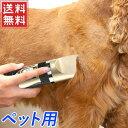 バリカン 犬用 コードレス ペット用バリカン アタッチメント...