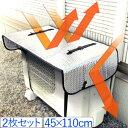 室外機カバー アルミ ワイドサイズ 2枚セット エアコン 室外機 日よけ 遮熱パネル 遮熱シート 45×110cm 固定ベルト付き ワイドでしっかり遮熱エコパネル エアコン室外機用 エアコンカバー 送料無料 yok