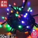 クリスマスツリー ライト イルミネーション LED 屋外 50球 コントローラー付き 8パターン点灯 クリスマスツリー スト…