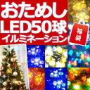 イルミネーション LED 屋外用 クリスマス ストレート 50球 防雨 イルミネーションライト 電飾 連結 接続 屋外 屋内 …