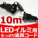 【スーパーSALE × 10周年セール】 イルミネーション LED用 延長コード 10m イルミ クリスマス 延長ケーブル 連結 コード