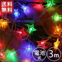 在庫処分 電池式 LED イルミネーション スター ライト 20球 3m 4色ミックス 室内 星型 スター クリスマス 照明 おしゃれ インテリア 飾り付け 電飾 乾電池 マルチカラー MIX 送料無料