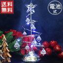 クリスマスツリー LED 電池式 クリスタル ツリー ワイヤ...