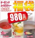 "[a reduction in price!] Three kinds of 980 yen ♪"" rooibos tea trial lucky bags which include the postage [73% OFF] [free shipping]"