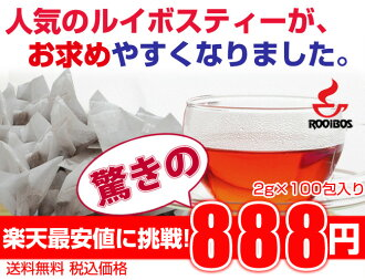 "Lowest price! ""Rooibos ☆ excellent' tea 100 packets 10P30May15"