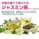【期間限定セール!】ジャスミン茶ティーバッグ2g×100包(台湾産)【送料無料】【ポイント10倍】