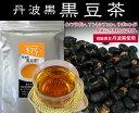 【スーパーセール!】メガ盛り!丹波黒 黒豆茶100包【送料無料】 10P03Dec16