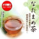 【お買い物マラソン】岡山県産無農薬栽培なた豆茶【メガ盛り!】なたまめ茶ティーバッグ大容量100包【送料無料】