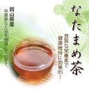 なた豆茶ティーバッグ2g×10包(岡山県産無農薬栽培なたまめ茶)【送料無料】