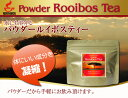 [a special price!] For approximately 100 100 g of powder rooibos tea plastic bottles which dissolve in water [all article free shipping]