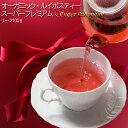 ☆最高等級☆クラッシック茶葉使用!有機JAS認定『オーガニッ